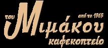 Καφεκοπτείο του Μιμάκου